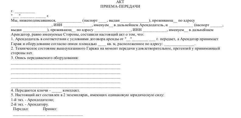 образец бланка денежного займа заем на карту без отказов украина
